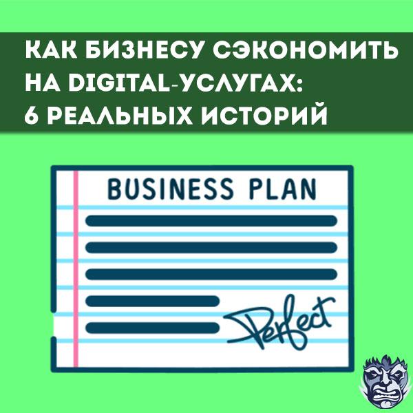 Как бизнесу сэкономить на digital-услугах