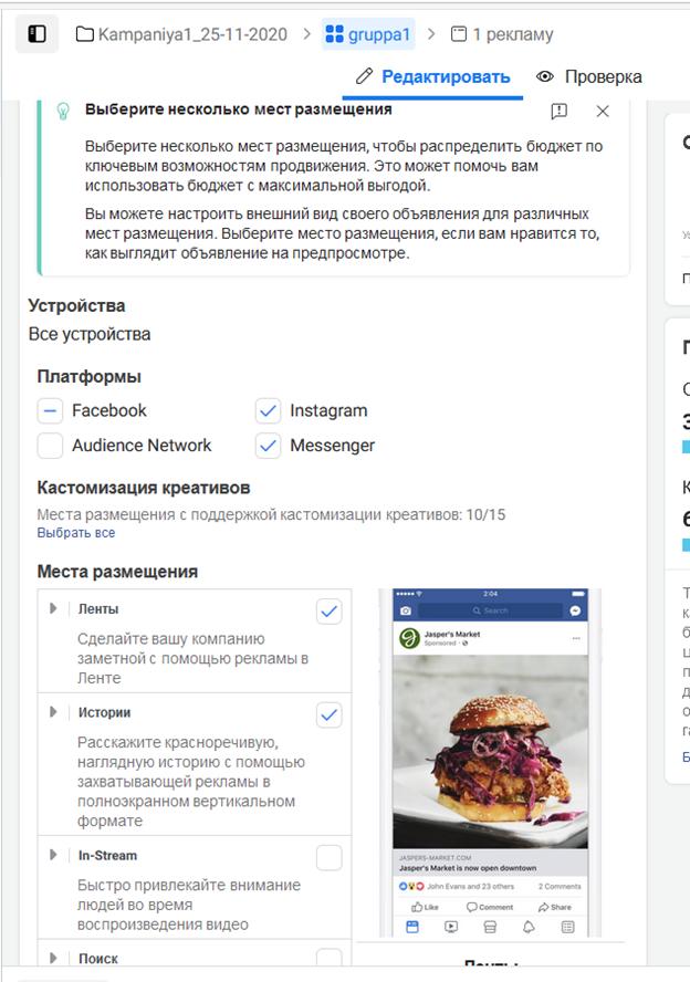 Группы объявлений в Facebook Ads.Manager