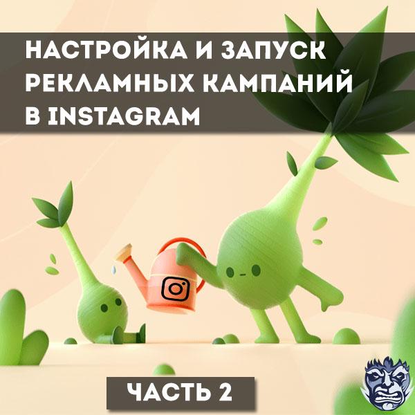 Настройка и запуск рекламных кампаний в Instagram. Часть 2