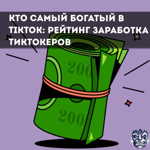 Кто самый богатый в TikTok: рейтинг заработка тиктокеров
