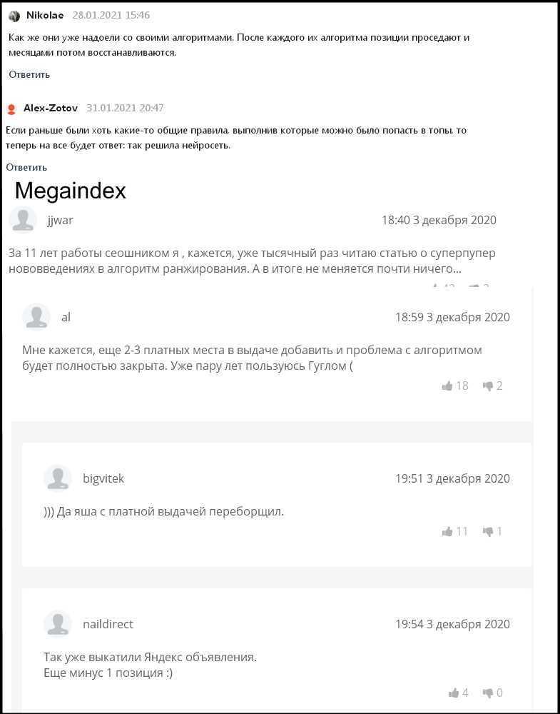 новый алгоритм яндекс YATI