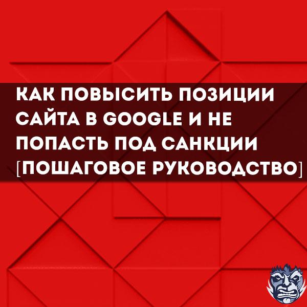 Как повысить позицию сайта в Google и не попасть под санкции [Пошаговое руководство]