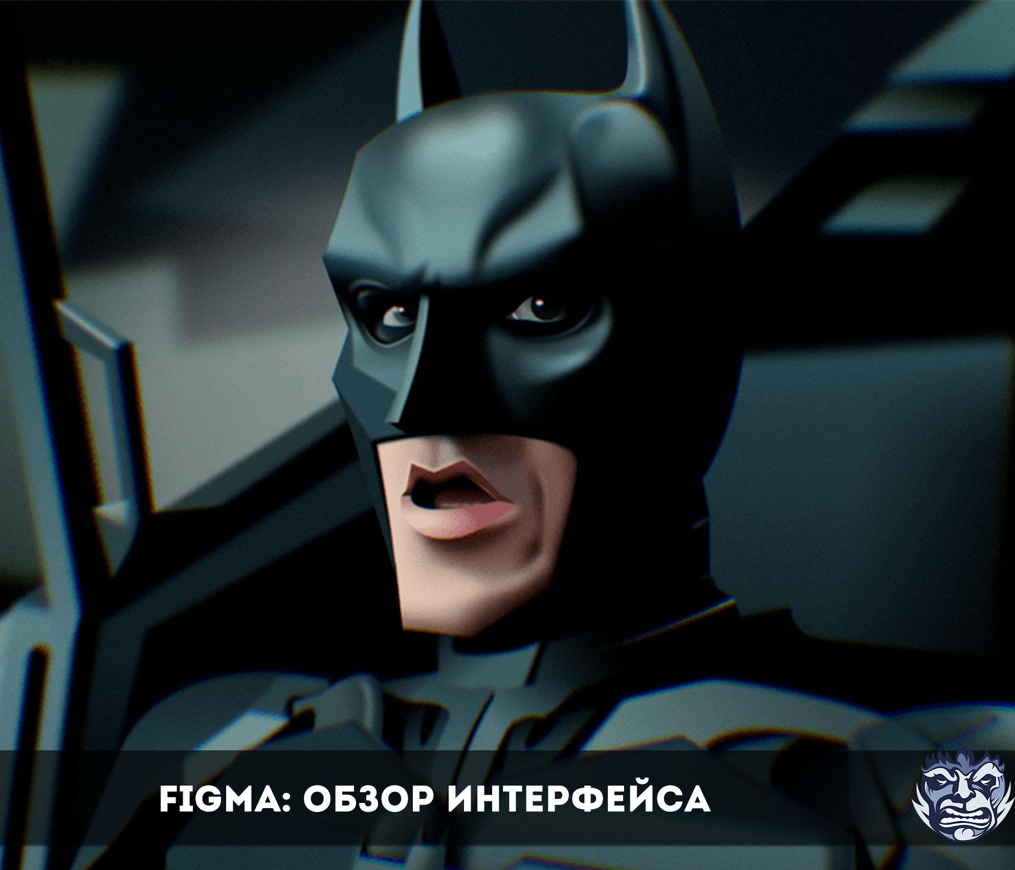 Figma: обзор интерфейса