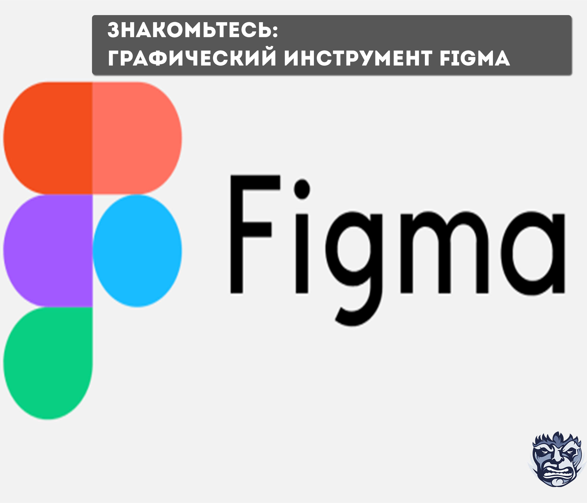 Знакомьтесь: графический инструмент Figma