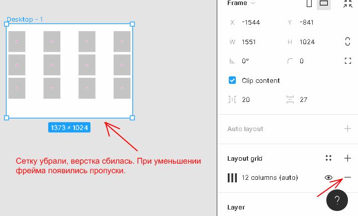 прототип в фигме пример