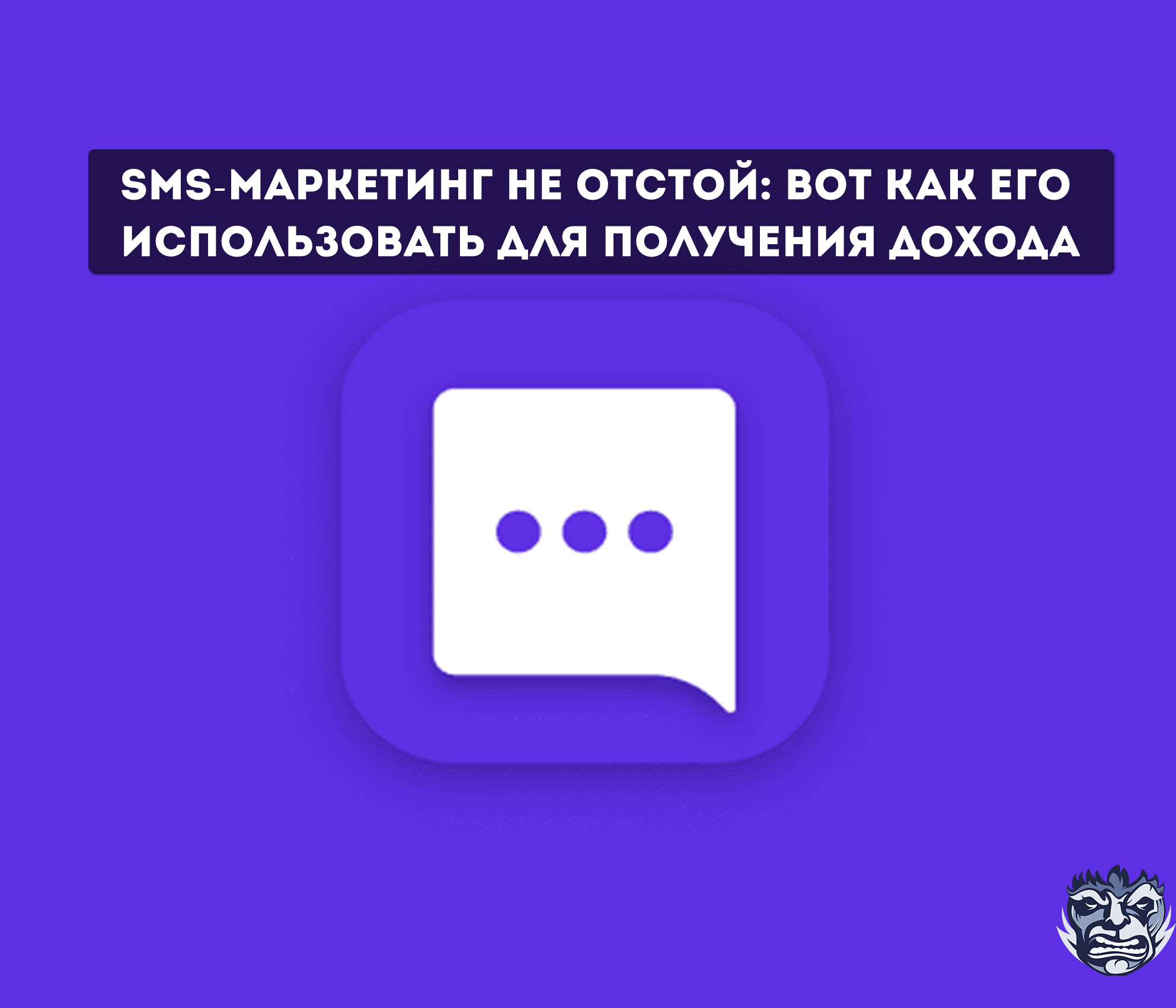 SMS-маркетинг не отстой: вот как его использовать для получения дохода