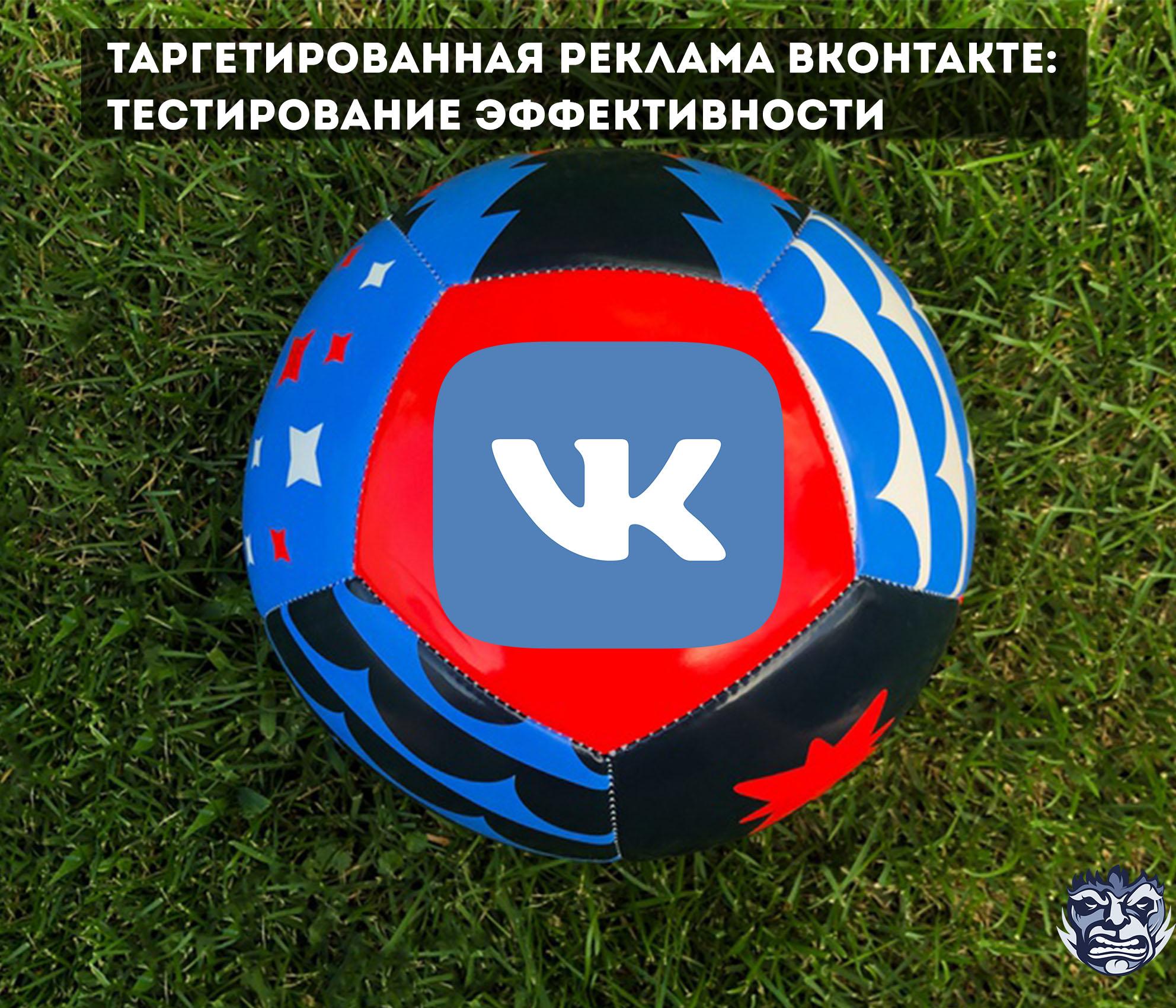 Таргетированная реклама Вконтакте - тестирование эффективности
