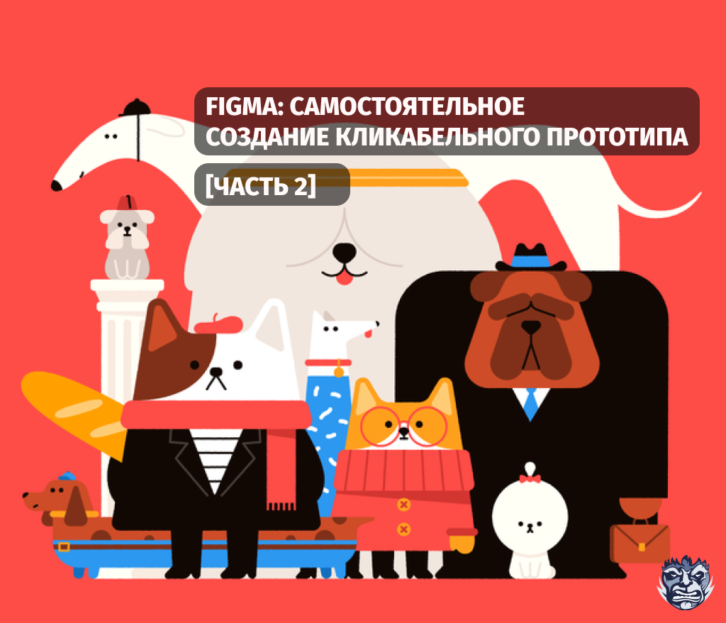 Figma: самостоятельное создание кликабельного прототипа [Часть 2]