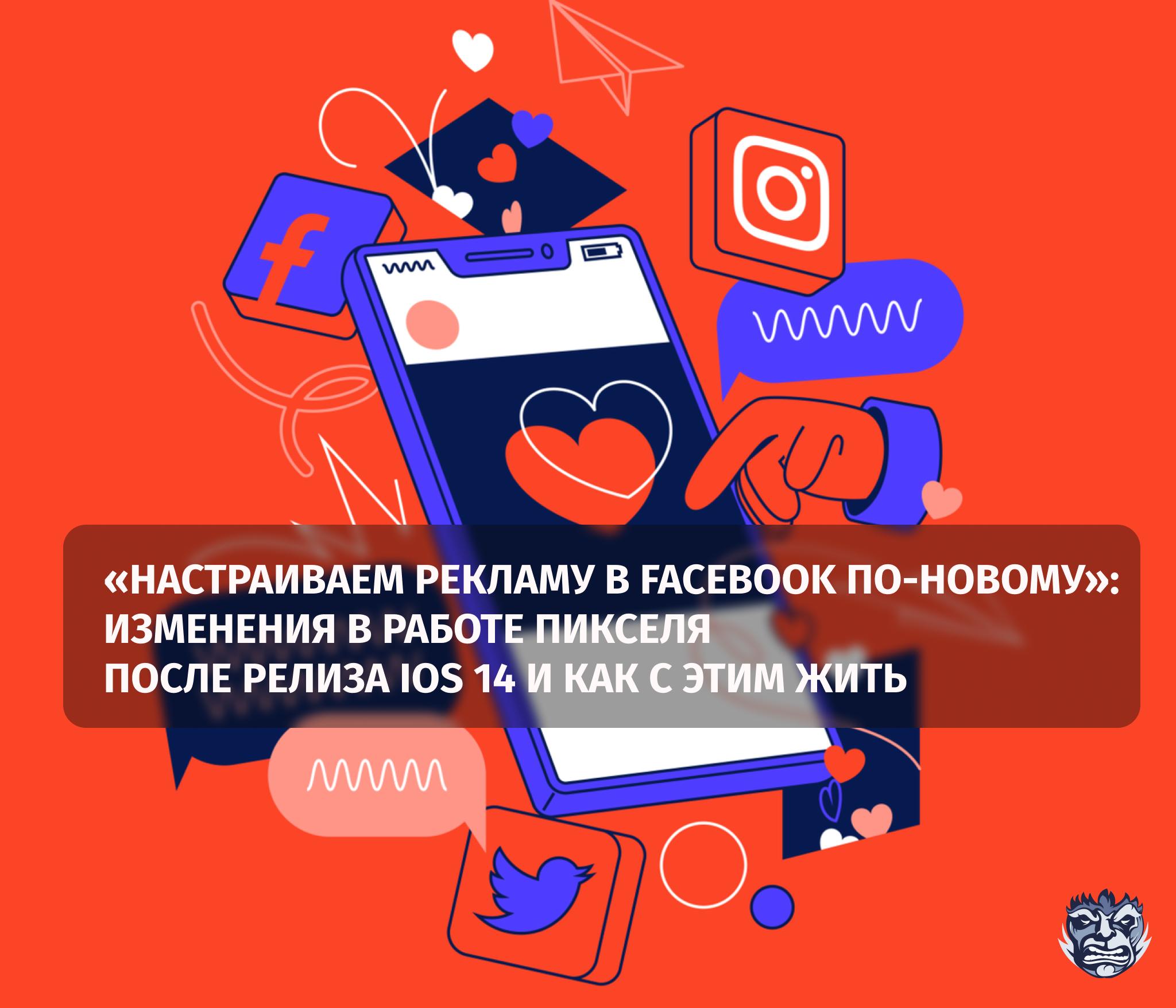 Что нужно сделать обязательно в ближайшее время в своем рекламном аккаунте Facebook