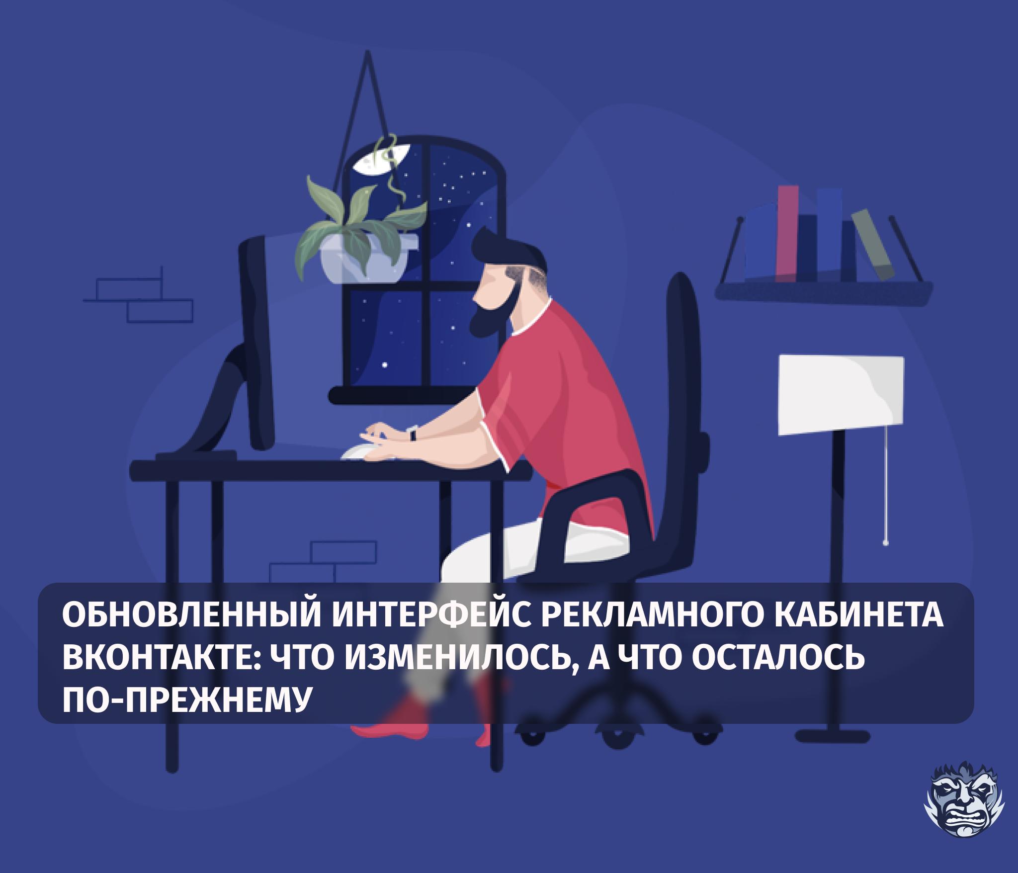 Обновленный интерфейс рекламного кабинета Вконтакте: что изменилось, а что осталось по-прежнему