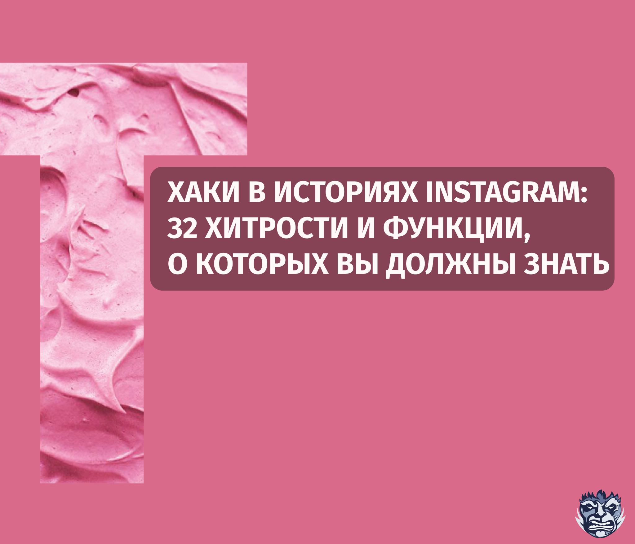 32 идеи как создавать Stories для Instagram