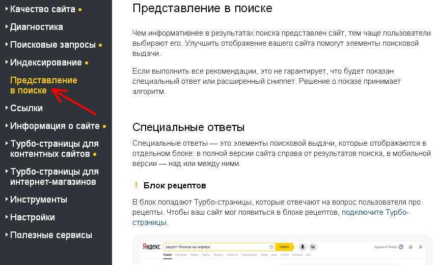 Обновление webmaster.yandex