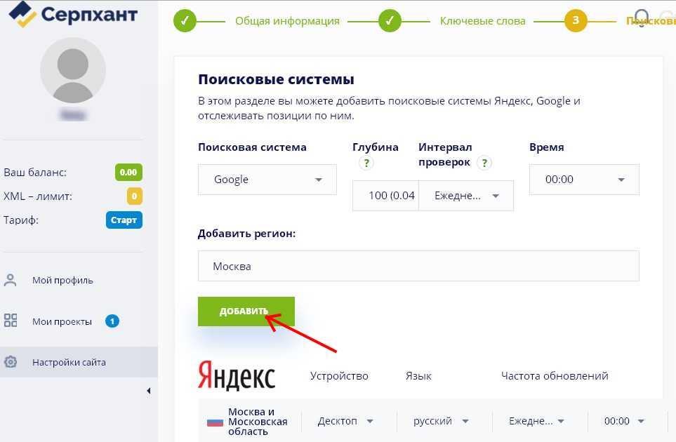 сервис определения позиции сайта бесплатно