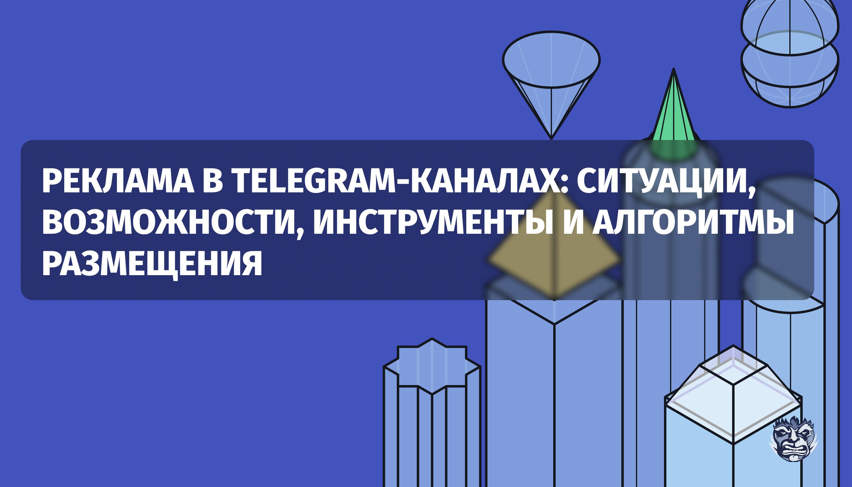 Реклама в Telegram-каналах: ситуация, возможности, инструменты и алгоритмы размещения