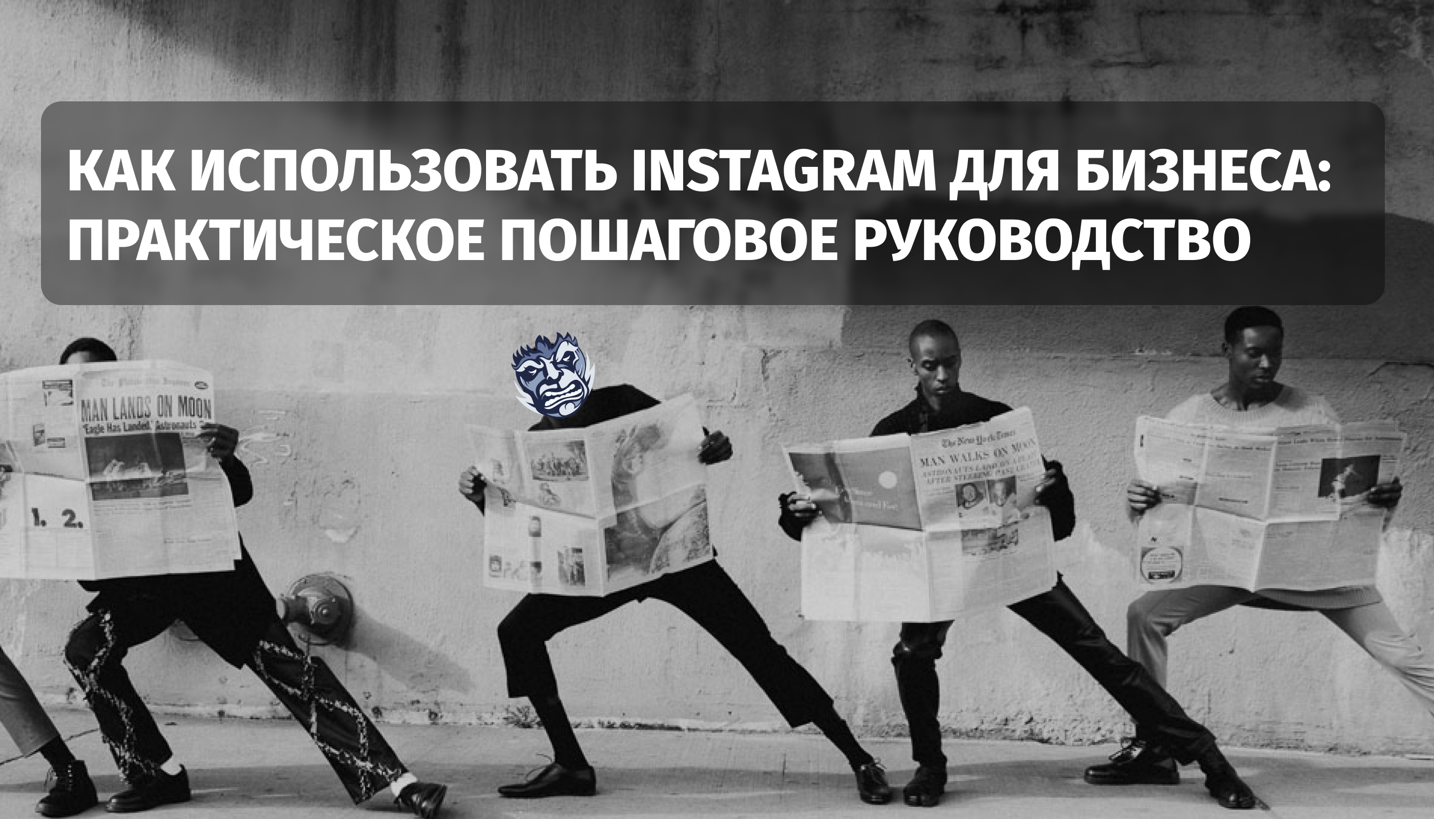Как использовать Instagram для бизнеса: практическое пошаговое руководство