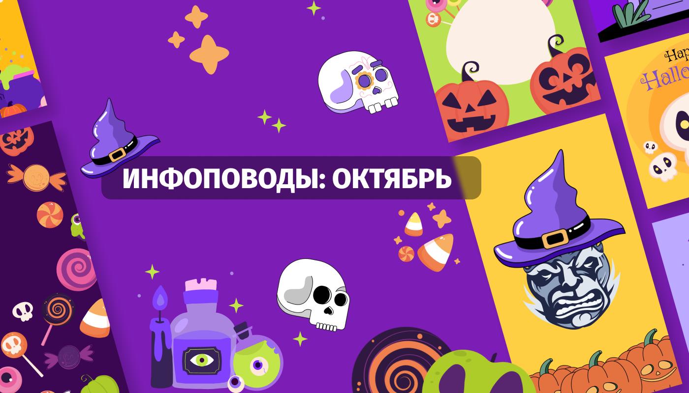 события октябрь