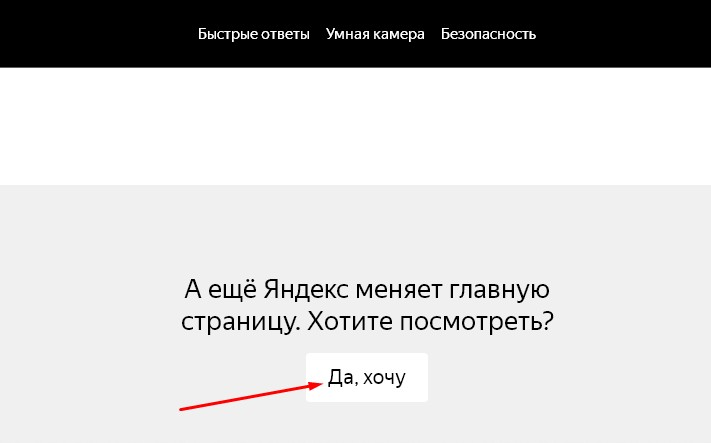 интерфейс яндекс y1