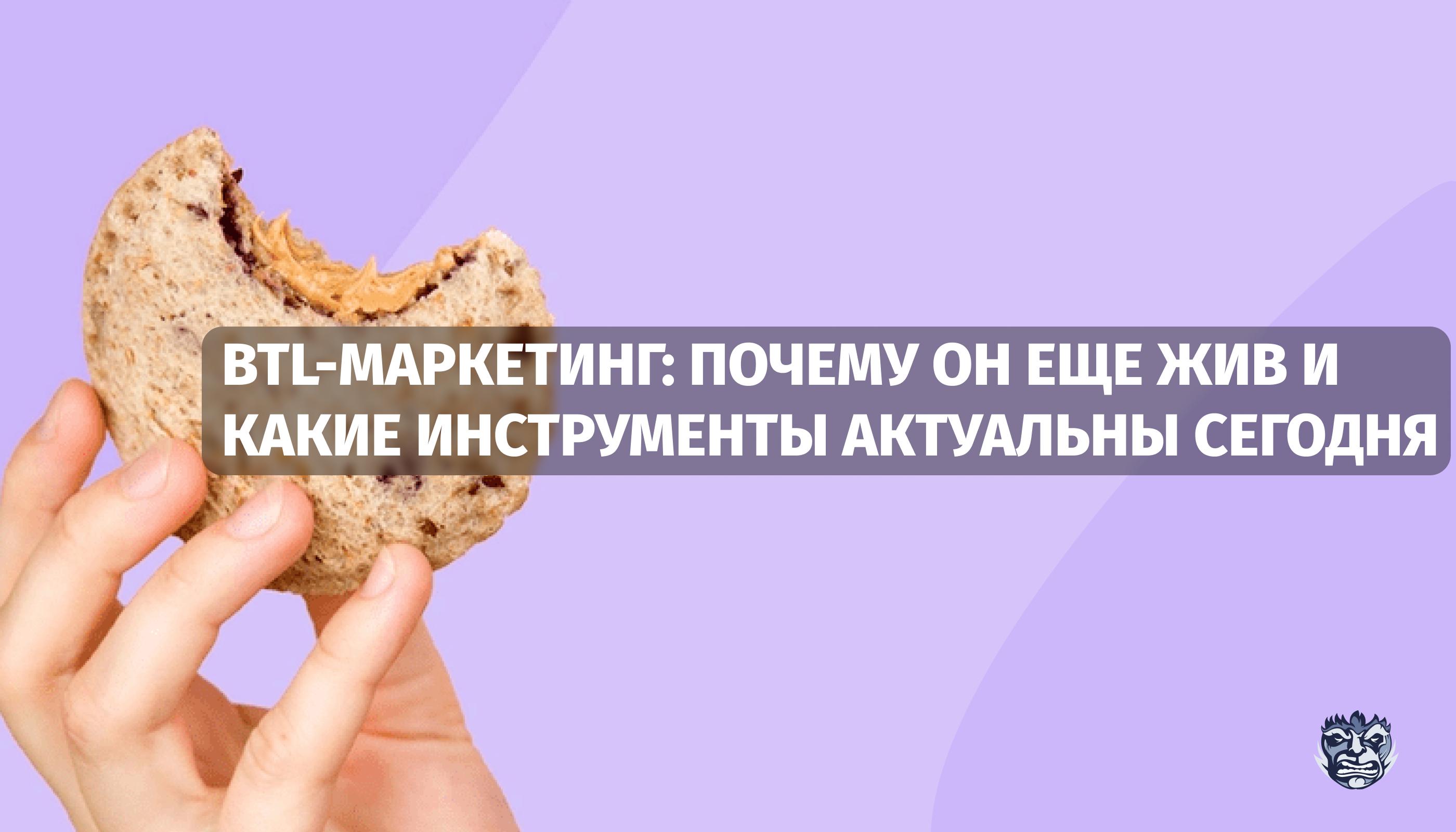 btl маркетинг примеры