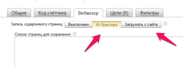 Настройка вебвизора в Яндекс Метрике