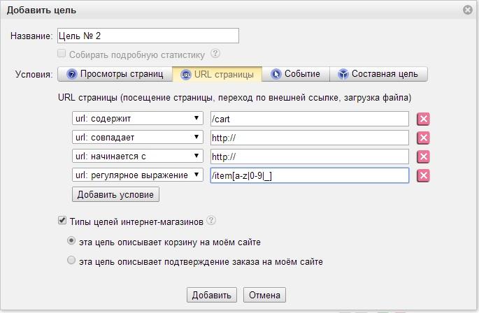 Настройка целей в Яндекс Метрике - URL страницы