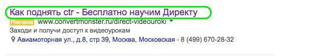Заголовок объявления в Google AdWords и перенос строки
