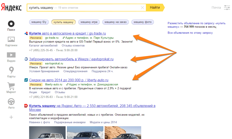 Реклама в поисковике яндекс реклама с ранетками про интернет