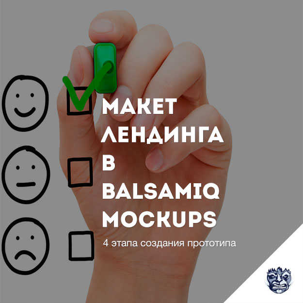 4 этапа создания лендинга в Balsamiq Mockups