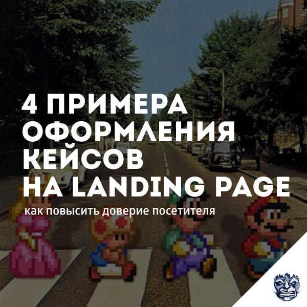 4-primera-blokov-s-kejsami-na-landing-page