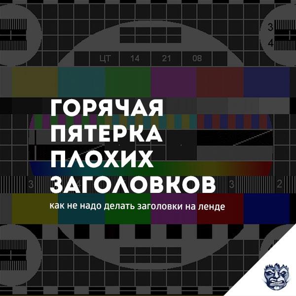 5-nejeffektivnyh-zagolovkov-lending-page
