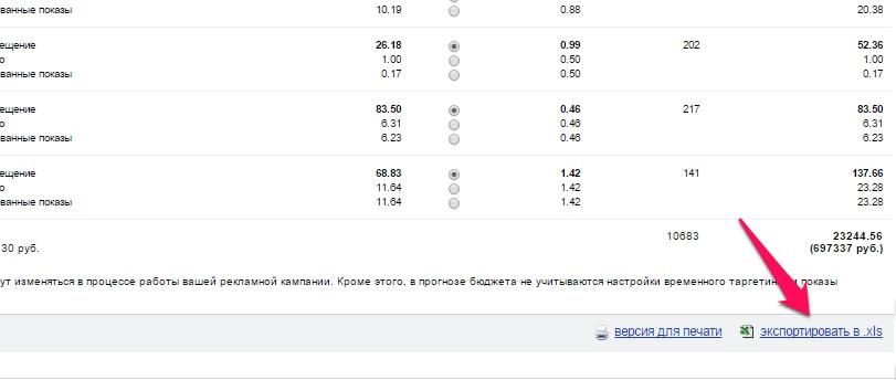 Экспортировать в .xls через Директ Коммандер