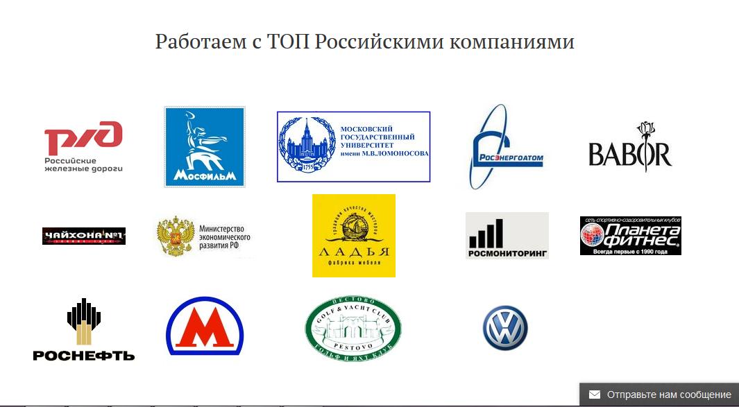 Блок с логотипами клиентов (партнеров)