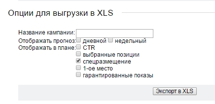 Опции для выгрузки .xls в Директ Коммандер