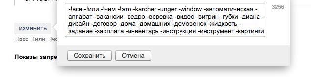 Минус-слова в Яндекс Директ