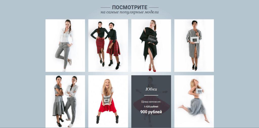 Каталог одежды с моделями