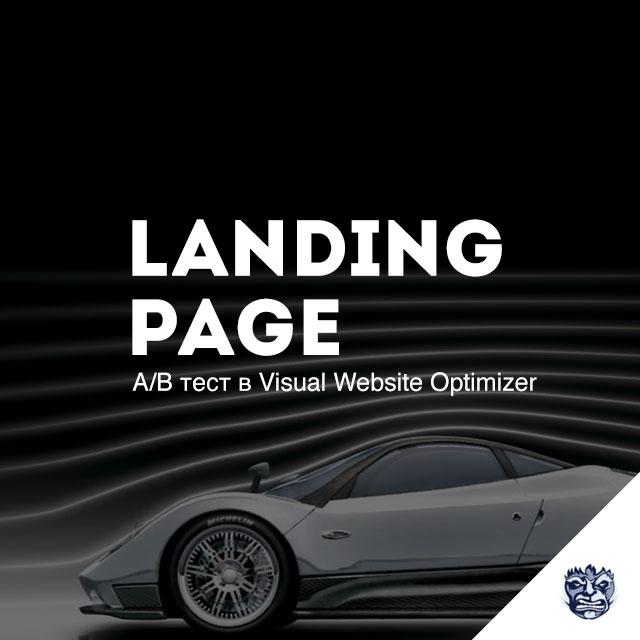A/B тестирование landing page в Visual Website Optimizer