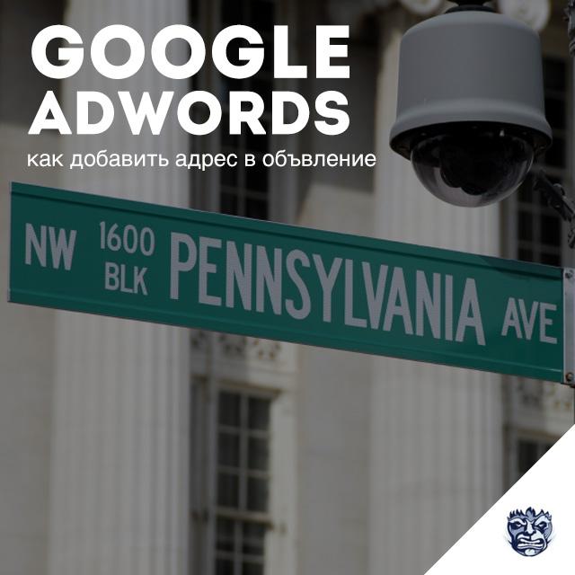 Как добавить адрес в объвление Google AdWords и My Business