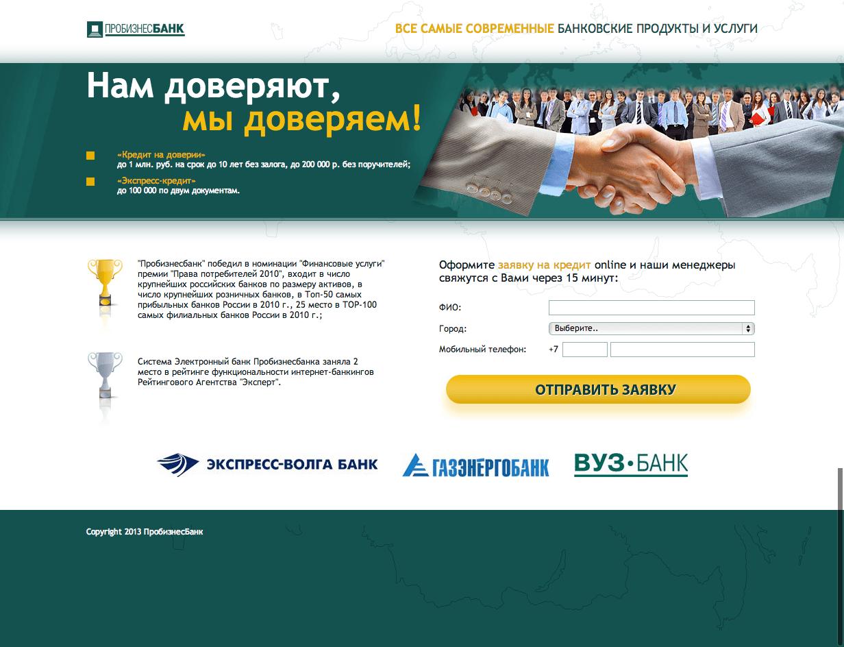 Посадочная страница банковских услуг