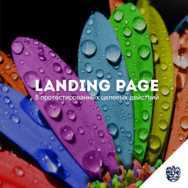 Больше целевых действий на landing page