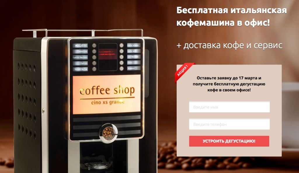 cafeco_coffee machine landing