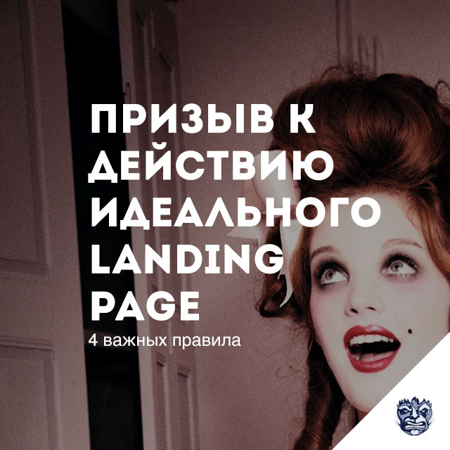 Призыв к действию и идеальная кнопка для landing page