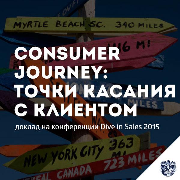 consumer-journey-tochki-kasanija-s-klientom-doklad
