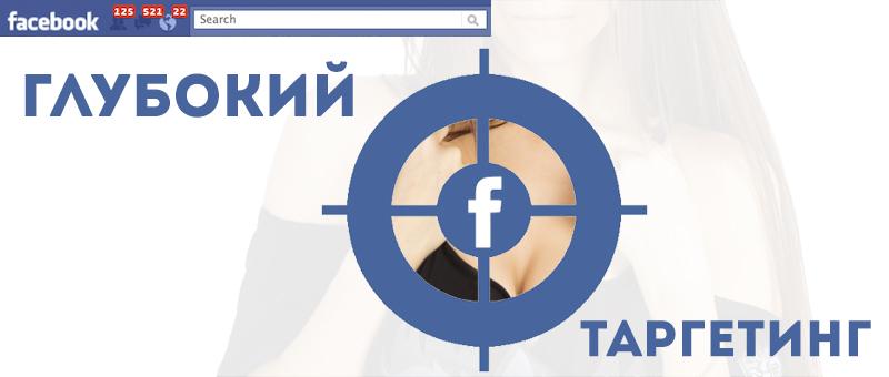 Как правильно подобрать аудиторию для объявления в Facebook?