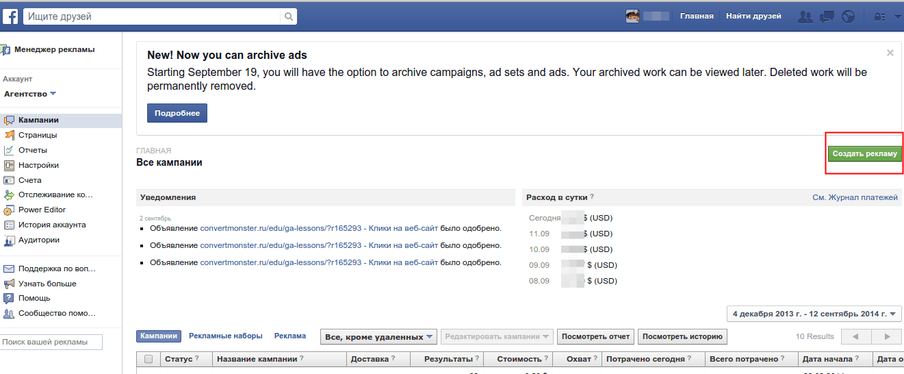 Как создать объявление в фейсбук белгород газета моя реклама дать объявление
