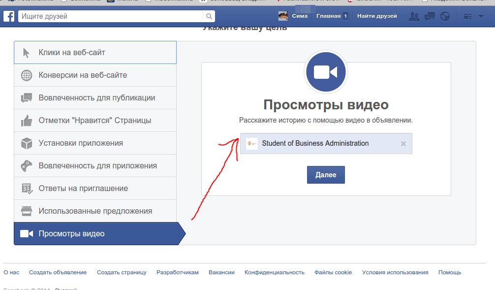 Как создать объявление в фейсбук газета новое время г михайловка подать объявление
