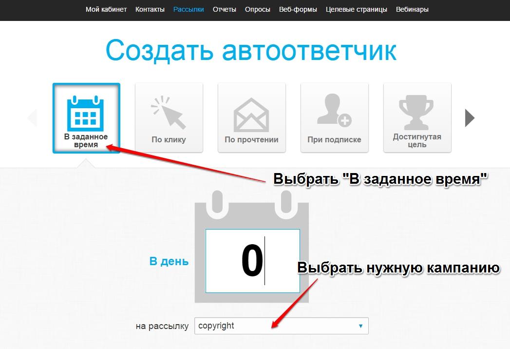 getresponse_autoresponder_menu