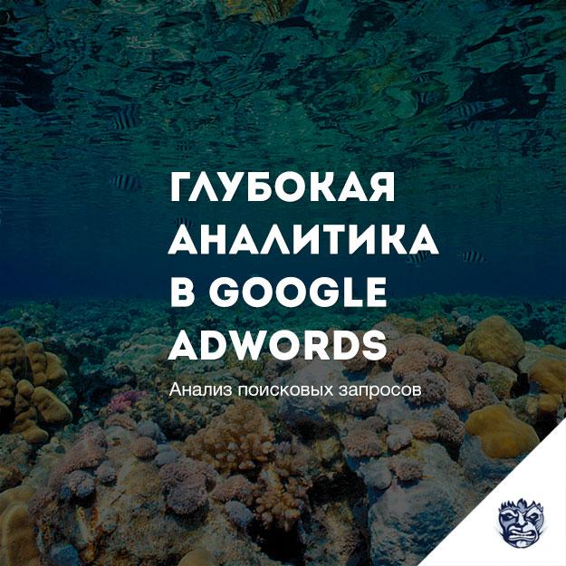 glubokaja-analitika-zaprosov-v-google-adwords