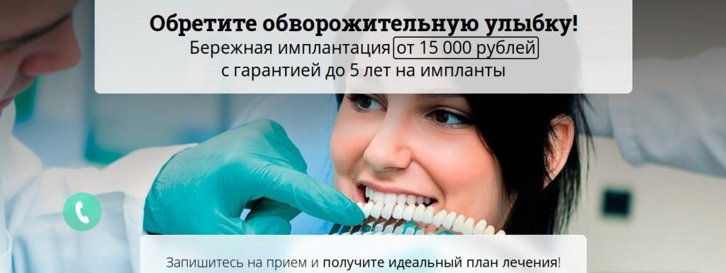 Заголовок сайта стоматологической клиники
