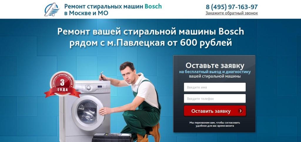 Заголовок ремонт стиральных машин