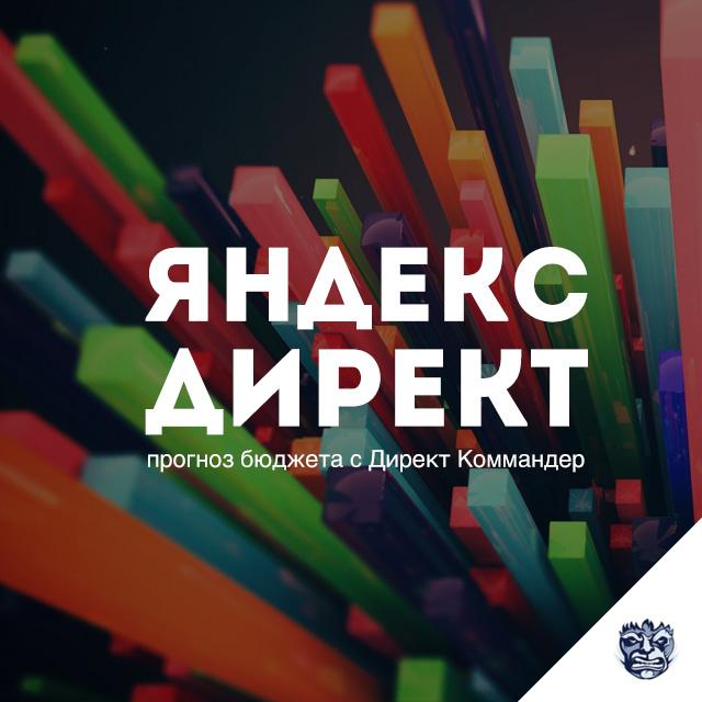 Прогноз бюджета в Яндекс Директ Коммандер