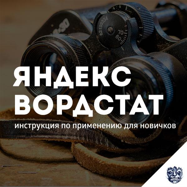 jandeks-wordstat-instrukcija-po-primeneniju-dlja-novichkov